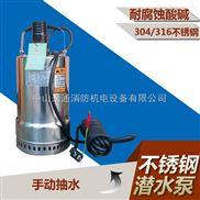 超前不锈钢潜水泵QDN1.5-4.5-0.08KW耐腐化工泵不锈钢潜水泵