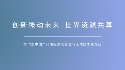 第12届中国广州国际泵阀管道与流体技术展览会