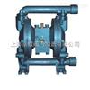 QBY2型气动隔膜泵  隔膜泵